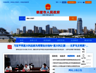 hebi.gov.cn screenshot