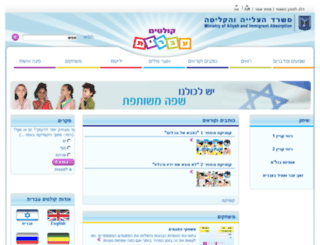 hebrew.moia.gov.il screenshot