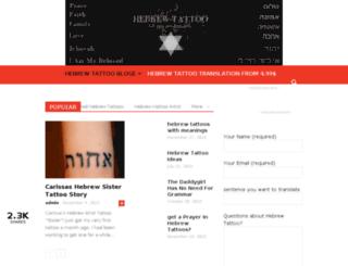 hebrew.tattoo screenshot