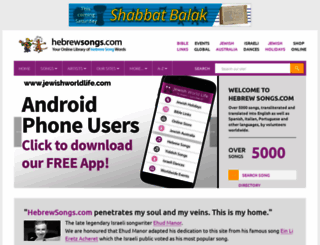 hebrewsongs.com screenshot