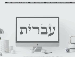 hebrewtattooing.com screenshot