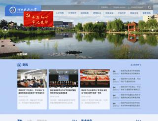 hebust.edu.cn screenshot