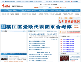 hechuan.gov.cn screenshot