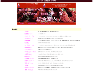 heian.jp screenshot