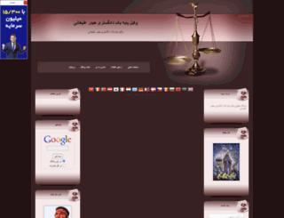 heidar1371.blogfa.com screenshot