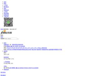 heihe.jiwu.com screenshot