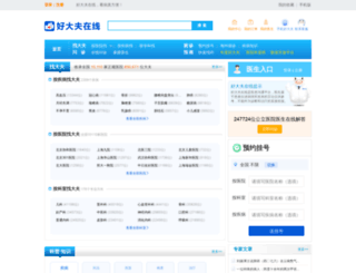 heilongjiang.haodf.com screenshot