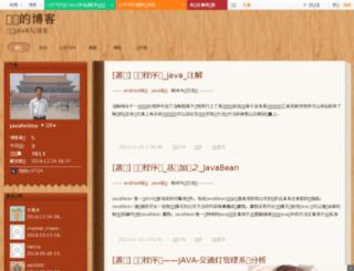 heimajava.blog.163.com screenshot