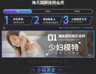 heimaosc.com screenshot