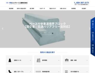 heiwa-con.co.jp screenshot