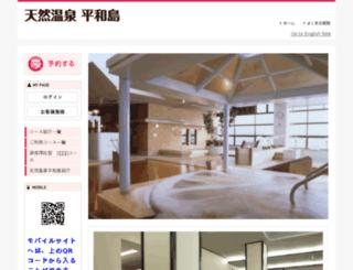 heiwajima-onsen.resv.jp screenshot