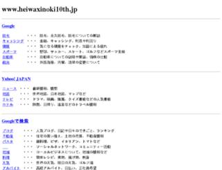 heiwaxinoki10th.jp screenshot