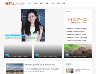 heiya.cn screenshot