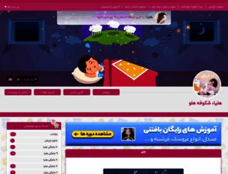 helia91.niniweblog.com screenshot
