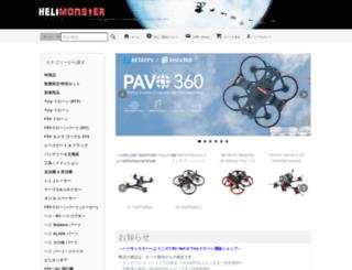 helimonster.jp screenshot