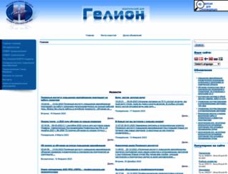 helion-ltd.ru screenshot