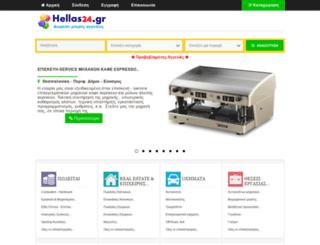 hellas-24.com screenshot