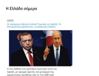 hellas-now.blogspot.gr screenshot