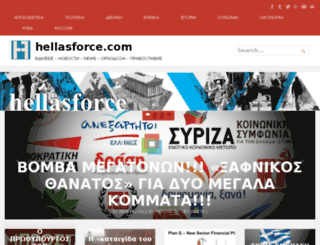 hellasforce.wordpress.com screenshot