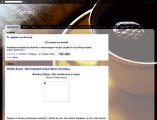 hellaskafeneio.blogspot.gr screenshot