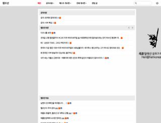 hellkorea.com screenshot