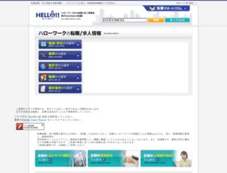 hello-j.jp screenshot