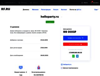 helloparty.ru screenshot