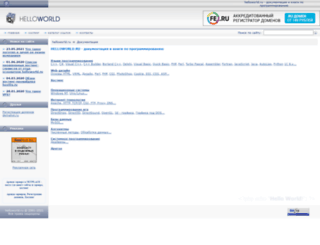 helloworld.ru screenshot