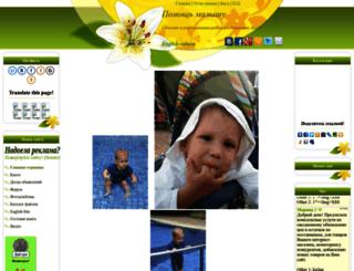 help-baby.org screenshot