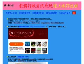 help-n.nou.edu.tw screenshot