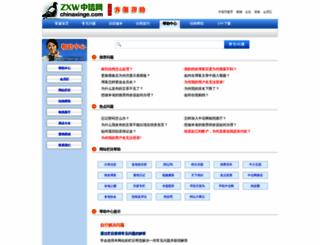 help.chinaxinge.com screenshot