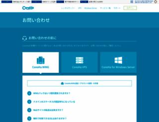 help.conoha.jp screenshot