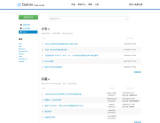 help.doitim.com screenshot