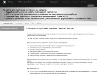 help.favorit-el.ru screenshot