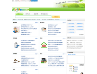 help.feijiu.net screenshot