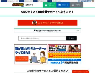 help.gmobb.jp screenshot