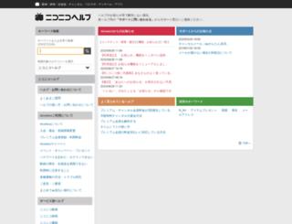 help.nicovideo.jp screenshot
