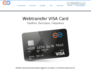 help.webtransfercard.com screenshot