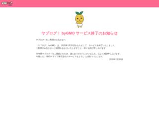 help.yaplog.jp screenshot
