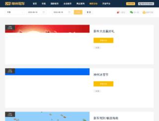 help.zuche.com screenshot