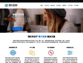 helpdesk.ishang.net screenshot