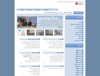 hemag.mans.edu.eg screenshot