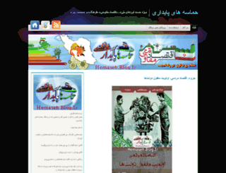 hemaseh.blog.ir screenshot
