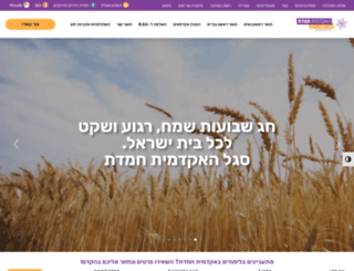 hemdat.ac.il screenshot