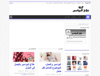 hemorrhoidscausesandtreatment.blogspot.com screenshot