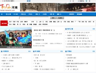 henan.kaiwind.com screenshot