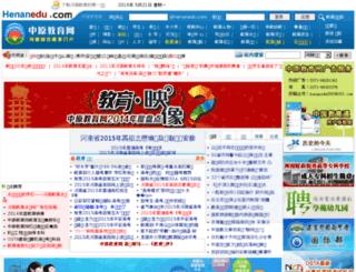 henanedu.com screenshot