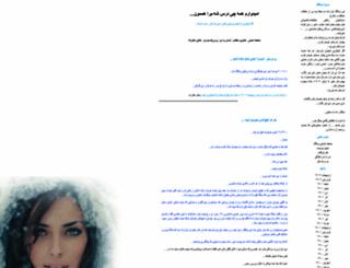 henasa.blogfa.com screenshot
