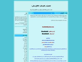 hendtahsil.blogfa.com screenshot