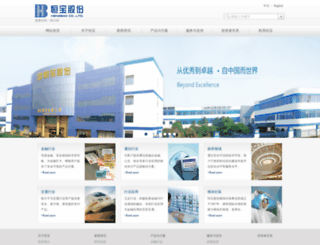 hengbao.com screenshot